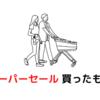【爆買】楽天スーパーセールで9万円分を購入しました!