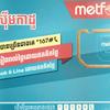 カンボジア metfone SIMカードは格安でタイでのローミングも可能だった! | 2018年8月シェムリアップ旅行9