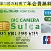 ビックカメラSuicaカードとイオンSuicaカードを比較!発行するならどっち?