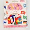 【100円知育玩具】国旗マグネット