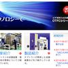 オプトラン(6235)が12月20日に東証に新規上場!IPOスケジュール、幹事証券会社などのまとめ