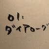 『OTONA CHILD』全曲解説【前編】