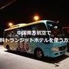 中国南方航空の無料トランジットホテルがPullmanだった。乗り継ぎ時にホテルを使う方法をまとめました。