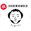 【200記事突破記念】リュボーフィの人気記事一挙紹介!