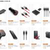 AmazonでAnkerの70製品以上が特価となる特選タイムセール
