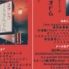 「喜び踊る夜」 と DJ紙ヒコーキ a.k.a 笹谷創 高円寺で回します。