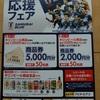 当選1件とアピタ・ピアゴの懸賞・キャンペーン情報 東京ディズニーリゾートに500名も行けちゃう!