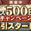ウイコレ  リリース500日記念11連ガチャ