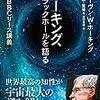 『ホーキング、ブラックホールを語る:BBCリース講義』 (スティーヴン・W・ホーキング, 佐藤勝彦)