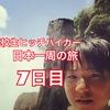 高校生ヒッチハイク日本一周の旅7日目