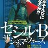 スルーされがち!面白いおすすめ映画15本!レンタルで見かけたらぜひ手に取って欲しい!