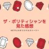 Netflixオリジナルドラマ「ザ・ポリティシャン」ハラハラの政治コメディ!
