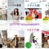 【2017/10/18の新刊】雑誌: 『NHKテレビ しごとの基礎英語』『NHKテレビ テレビでハングル講座』など