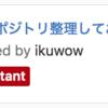GitHubの新機能「Projects」を使ってタスク管理してみた