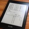【Kindle操作】KindlePaperwhiteがフリーズして画面操作を受け付けないときの対処方法