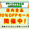 LINE友達限定 全商品10%OFF!