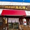 九州トップクラス!特濃豚骨ラーメンです。