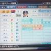 165.オリジナル選手 瀬田柊選手 (パワプロ2018)