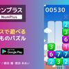 『ナンプラス』iOS版に、新しいモード「100ブロック」と新しい背景「ビーチ」を追加しました!