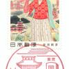 【風景印】国分寺郵便局(国分寺市内郵便局風景印一覧)
