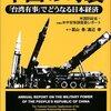 なぜ「中国の奇襲」に日本が巻き込まれるのか
