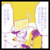 漫画家アシスタント回顧録~きっかけ④~