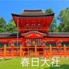 まほろばのパワースポット🙏🙏奈良仏教へのあこがれ🙏🙏「令和」を迎えるにあたり🙏🙏