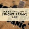 3人専用マーダーミステリー『SMOKER'S PANIC』の感想