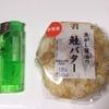 これは大アタリ!『焦がし醤油の鮭バターおむすび』を食べてみた!