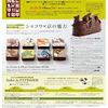 甘いチョコ争奪戦の勝ち組は?負け組は? 京の百貨店バレンタイン商戦(2017/2/2)