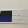 杉本博司 瑠璃の浄土 @京都市京セラ美術館 (追記あり)