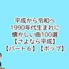 平成から令和へ1990年代生まれに懐かしい曲100選【さよなら平成】【パート6】【ポップ】