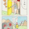 チャー子 第48話「チャー子とアウトドア」
