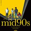 「mid90s ミッドナインティーズ」(2018)堀米雄斗さん、金メダルおめでとうございます。