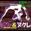 【悪魔城ドラキュラ 闇の呪印】レギオン&ヌクレアス おまけ2