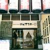 バンコクのお得な居酒屋ランチ@かんてきやプロンポン店