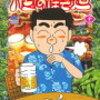 『酒のほそ道 43 酒と肴の歳時記』(ニチブンコミックス)読了