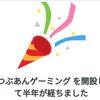 【ブログ運営】半年かかってようやく100記事達成!!