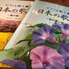 「ピアノと歌う 日本の歌曲」レクチャーコンサート