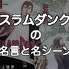 【ランキング】スラムダンクの名言と名シーン総まとめ!心を揺さぶるよ!