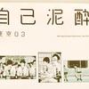 第19回東京03単独追加公演 自己泥酔(17.9.22)