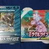 ミラクルツイン1BOX&スターターセット ブラッキー&ダークライGX購入!