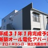 平成31年2月・3月完成予定!オール電化 新築アパート 鳥取大学 前期試験 推薦入試!無料予約 受付中!エル・オフィス 湖山エリア 8棟 98室完成予定