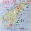 加計呂麻島への行きかた