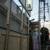 吉野湯(江戸川区平井)