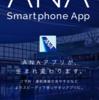 2017年3月21日?ANAのスマホアプリがリニューアル!!!