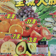 【2018】日本と違いはある?イオンのチラシから分かる中国の物価