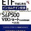 国内株式 ETFの定期購入について*TOPIX連動型*iシェアーズ TOPIX ETFを買ってみよう