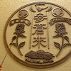 三木屋 参蒼來(さぎや さんそうらい)*山形県上山市かみのやま温泉(旧:三木屋旅館)