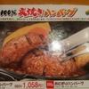 【さわやか御殿場インター店】静岡限定さわやかハンバーグを君はまだ知らないの??